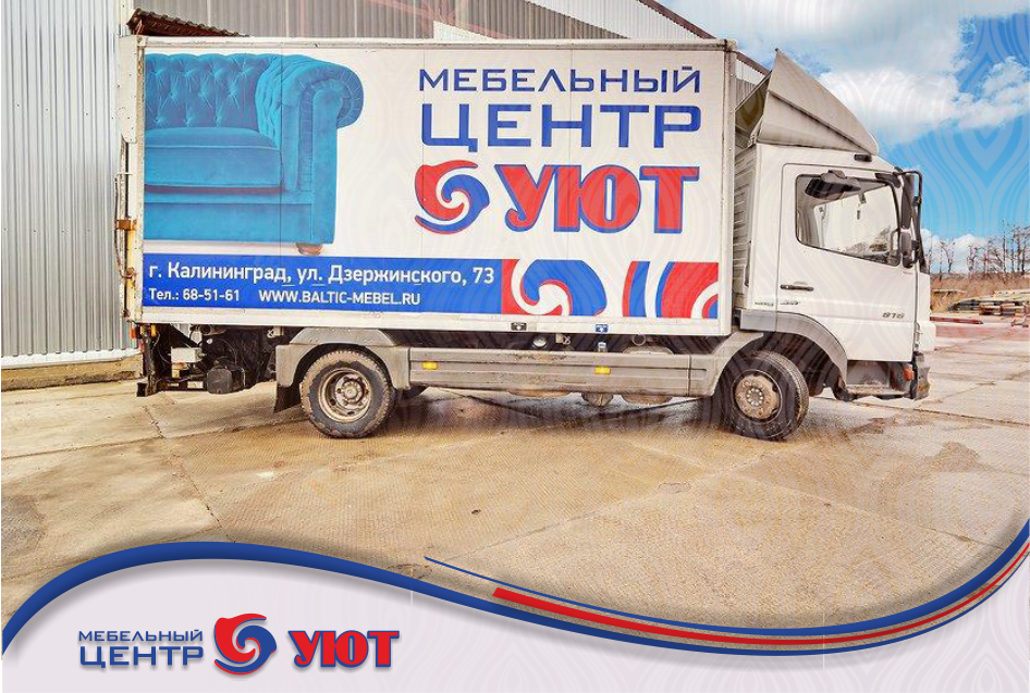 Доставка мебели Калининград