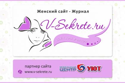 Мебельный центр Уют - партнер сайта V-Sekrete.ru