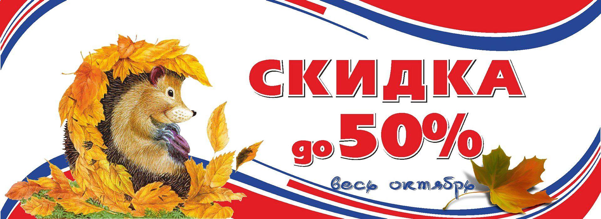 Скидки на мебель в Калининграде