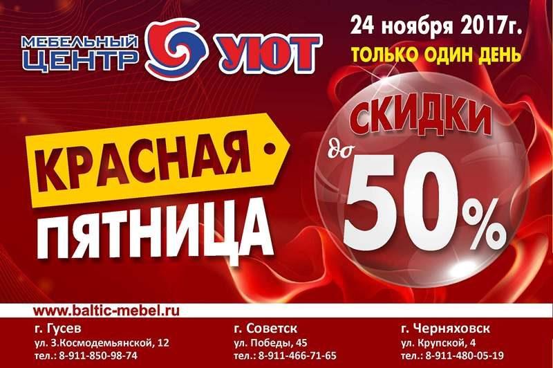 Распродажа мебели в Калининградской области