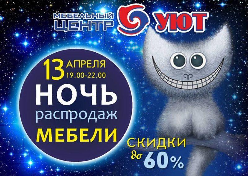 Распродажа мебели. Скидки на мебель в Калининграде.