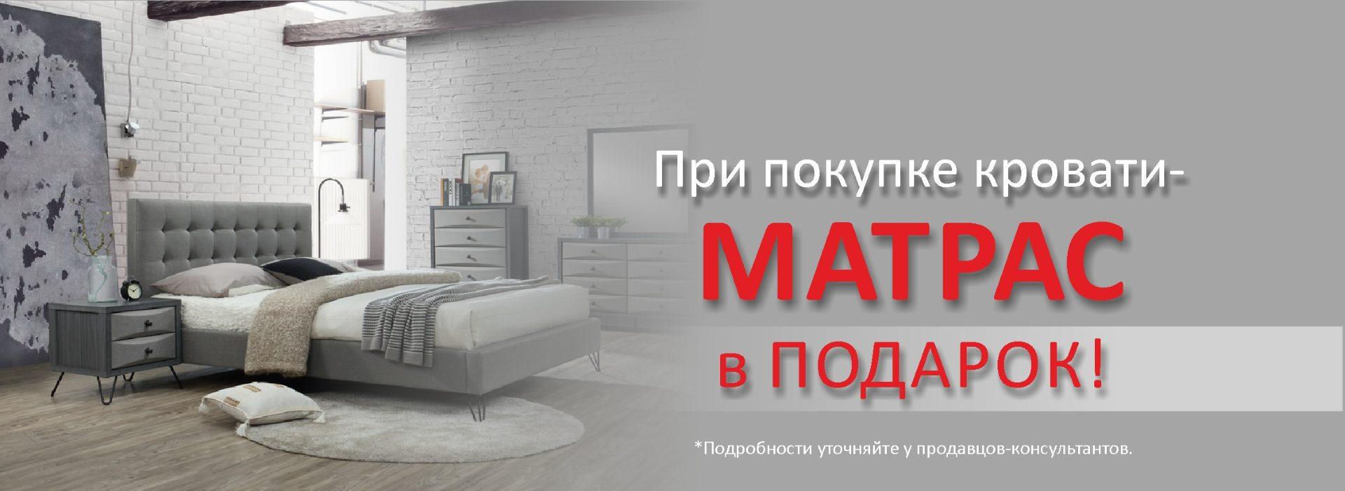 Акция - при покупке кровати матрас в подарок