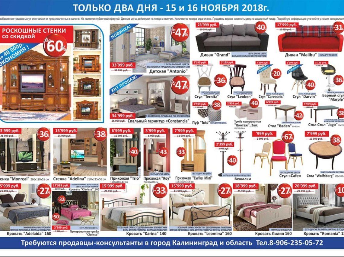Распродажа мебели в Балтийске, Гусеве, Советске, Черняховске