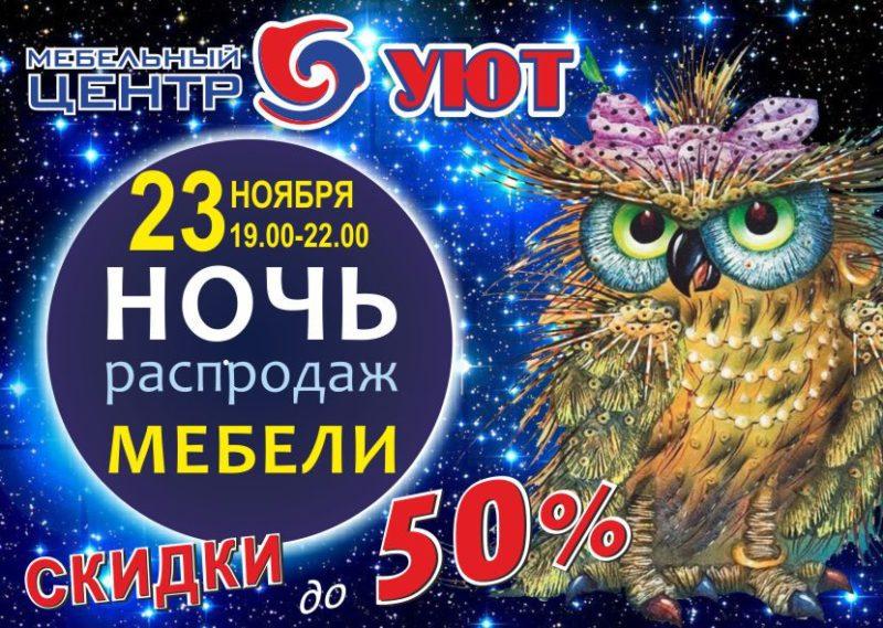 Ночь распродаж мебели в Калининграде