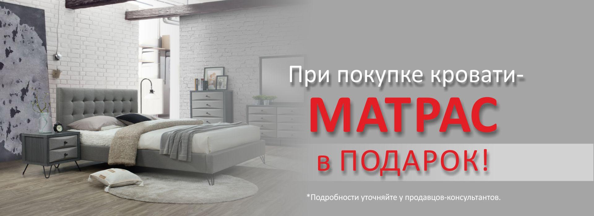 Мебельный центр Уют. Акция - при покупке кровати матрас в подарок