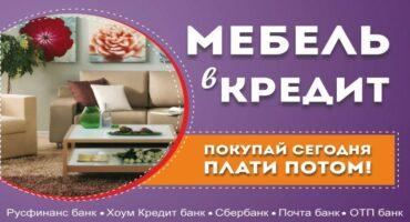 Мебель в кредит в Калининграде