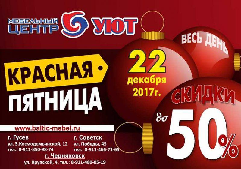 Распродажа мебели в Советске, Гусеве, Черняховске
