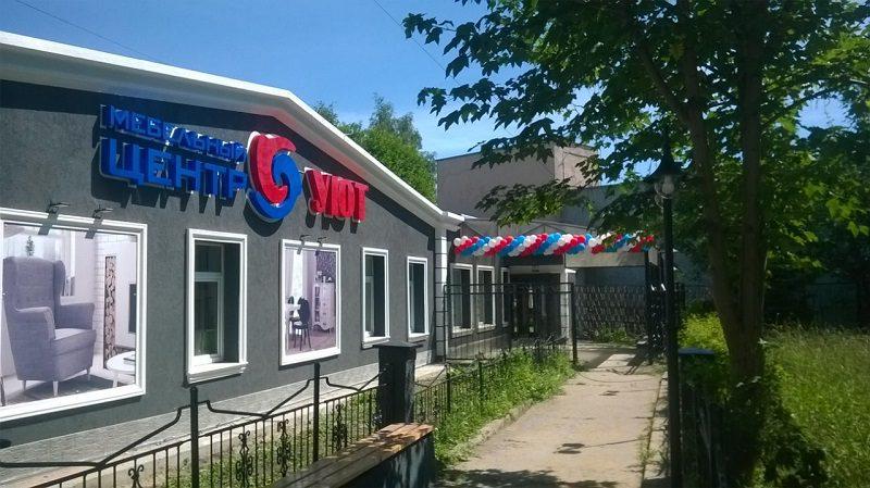 Открытие нового салона Уют в Балтийске