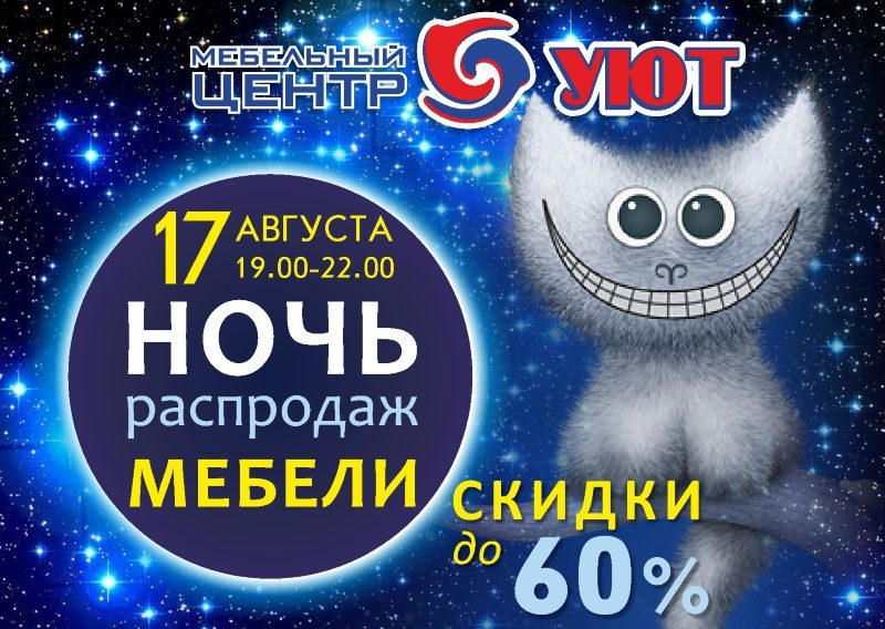 Распродажа, скидки на мебель в Калининграде