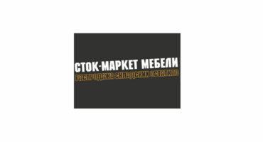 Сток маркет Калининград