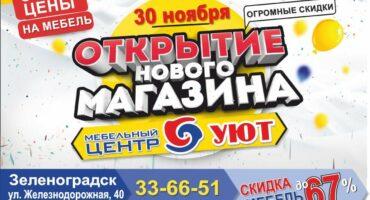Открытие салона в Калининграде