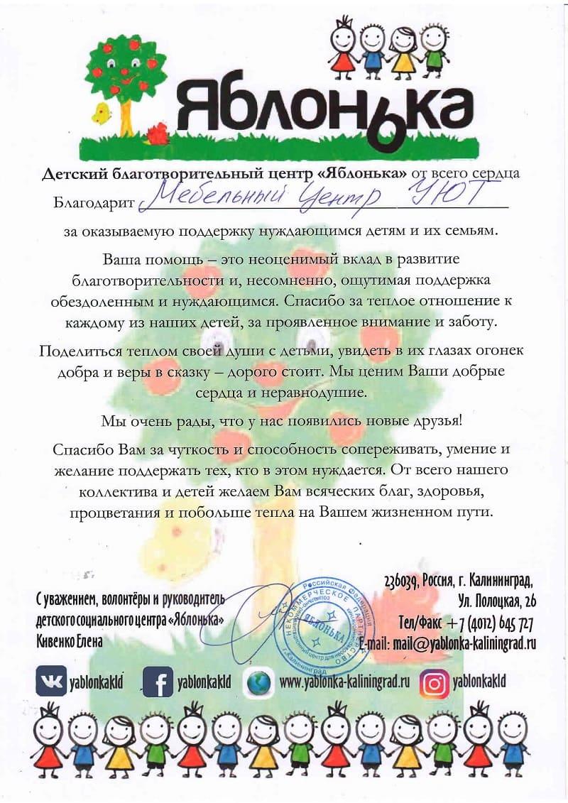Благотворительность в Калининграде