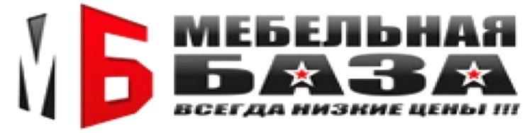 Мебельная база в Калининграде
