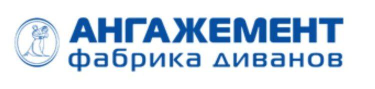 Ангажемент в Калининграде