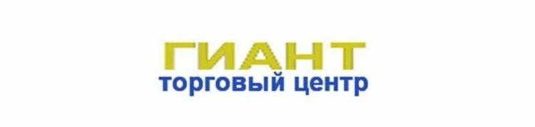 Гиант в Калининграде