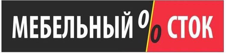 Мебельный Сток в Калининграде