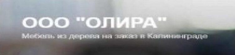 Олира в Калининграде