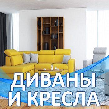 Диваны и кресла в Мебельном центре Уют