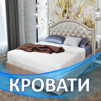 Кровати в Мебельном центре Уют