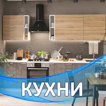 Кухни в Мебельном центре Уют
