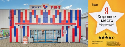 Мебельный центр Уют Калининград