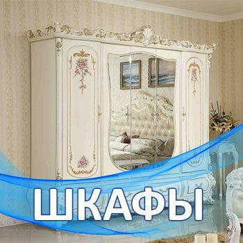 Шкафы в Мебельном центре Уют