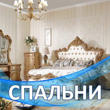 Спальни в Мебельном центре Уют