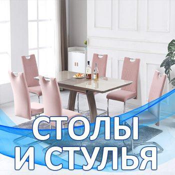 Столы и стулья в Мебельном центре Уют