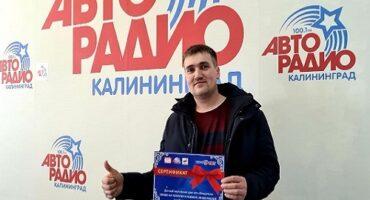 Конкурс в Калининграде