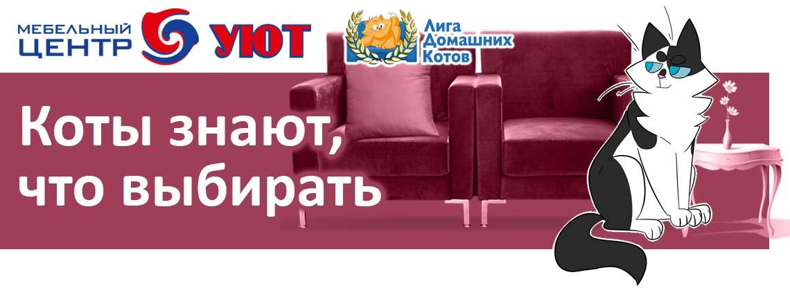 Мебельный центр Уют - Мебель в Калининграде и области