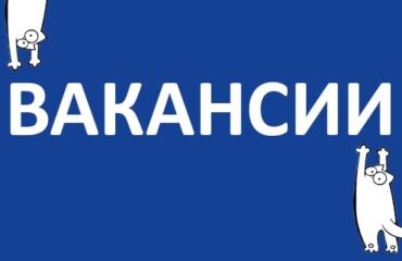 Вакансии мебельного центра Уют в Калининграде и области